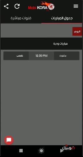 موبي كورة للبث المباشر للمباريات