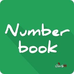 برنامج نمبربوك Number Book للاندرويد