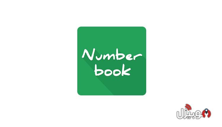 نمبربوك Number Book : تحميل برنامج نمبربوك Number Book 2020 للاندرويد لمعرفة من المتصل