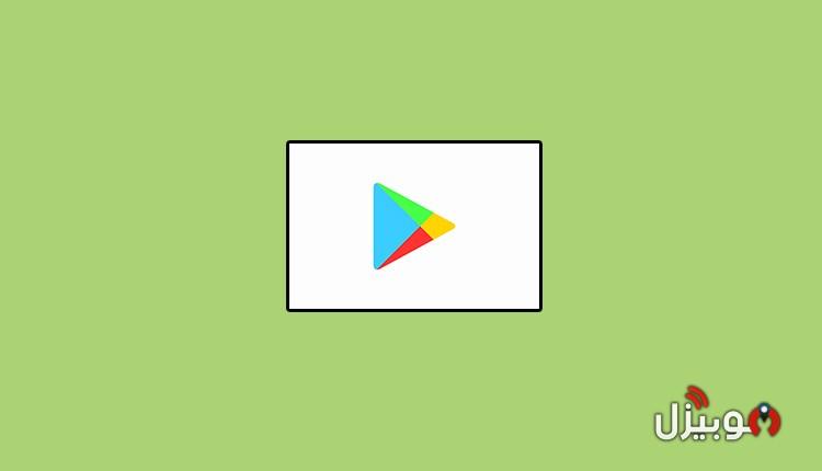 متجر سوق بلاي : تحميل متجر سوق بلاي Google play للاندرويد 2020