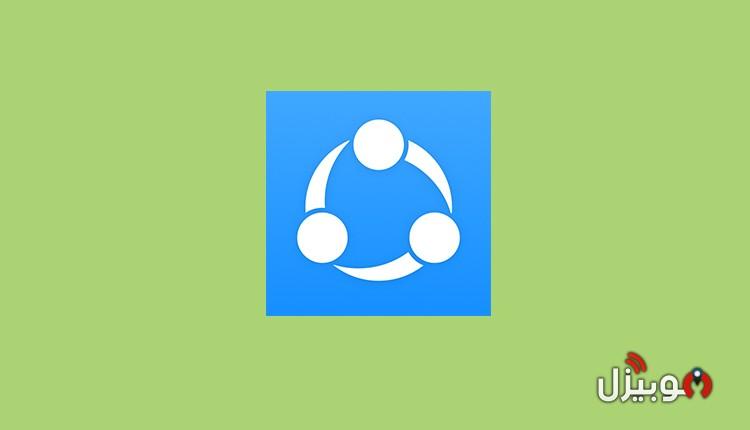 شير ات 2020 : تحميل تطبيق شير ات Shareit للاندرويد أخر إصدار