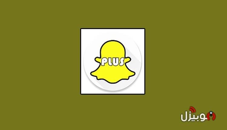 سناب شات بلس : تحميل تطبيق Snapchat Plus للايفون بدون جلبريك