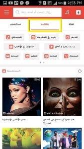 سناب الاحمر لتنزيل الفيديوهات من الفيس بوك و اليوتيوب