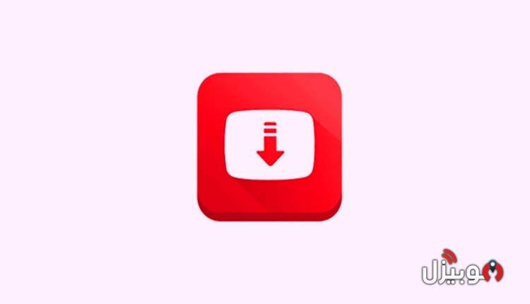 سناب تيوب الاحمر : تحميل برنامج سناب تيوب الاحمر للاندرويد الاصدار القديم