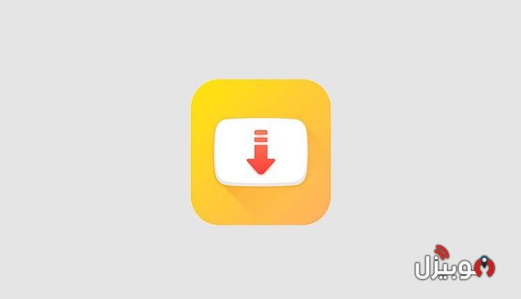 سناب تيوب الأصفر : تحميل سناب تيوب Snaptube  الأصفر احدث إصدار