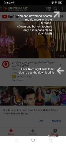 برنامج تنزيل الفيديوهات من اليوتيوب