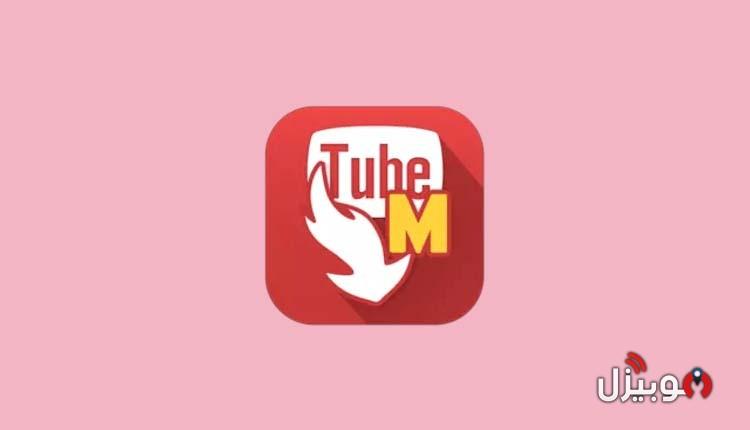 Tubemate : تحميل تيوب ميت لتحميل الفيديوهات إصدار 2020