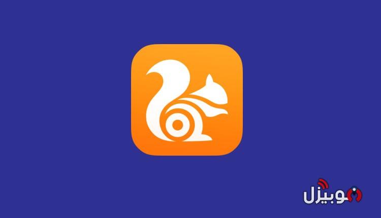 يو سي براوزر 2020 : تحميل متصفح يو سي براوزر UC Browser للاندرويد