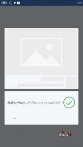 تشفير الصور و الفيديوهات على الاندرويد