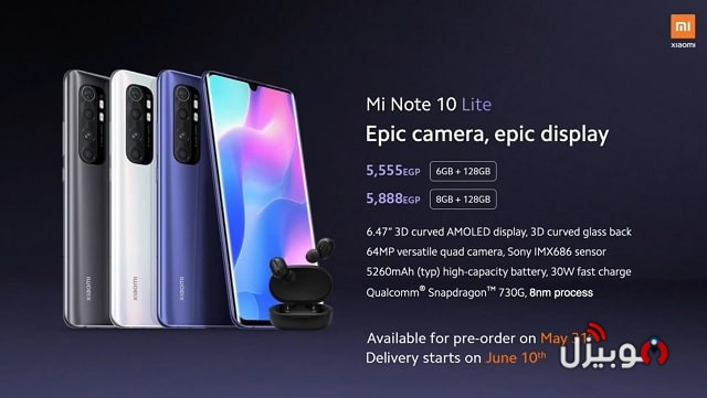 Mi Note 10 Lite Price