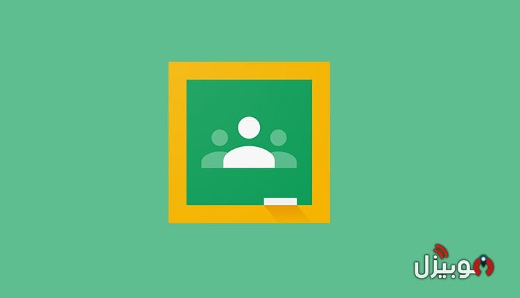 جوجل كلاس روم : تحميل تطبيق Google Classroom للاندرويد و للايفون
