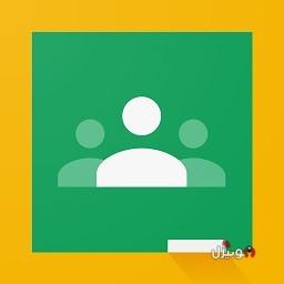 تطبيق Google Classroom