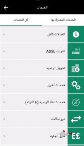 الخدمات التي يقدمها تطبيق ماي انصالات