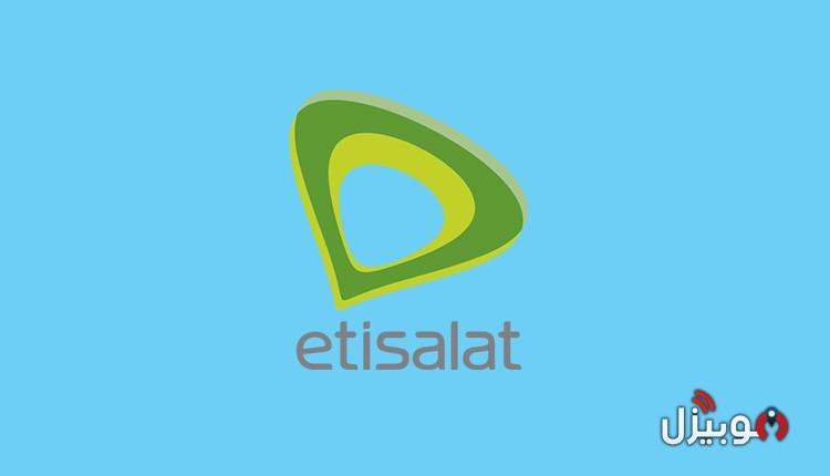 ماي اتصالات My Etisalat : تحميل تطبيق ماي اتصالات 2020 للأندرويد و الأيفون