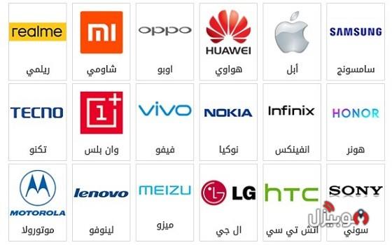 شركات الموبايلات