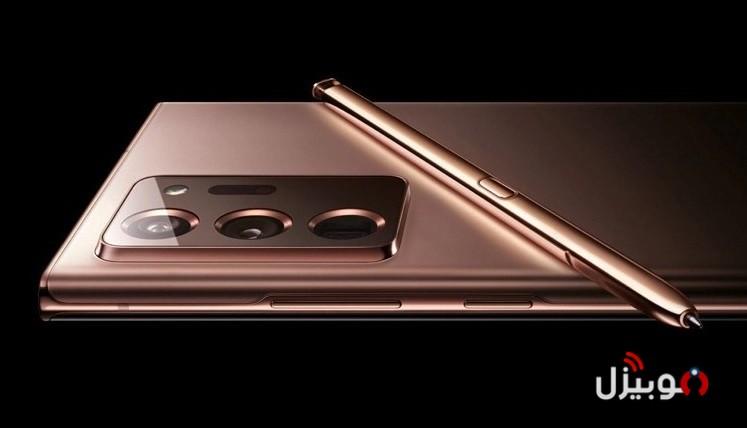 تسريبات Galaxy Note 20 و Note 20 Ultra النهائية وموعد الكشف عنهم !