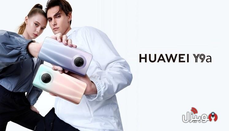 الإعلان عن هاتف Huawei Y9a رسميًا في الخارج بكاميرا سيلفي في سلايدر !
