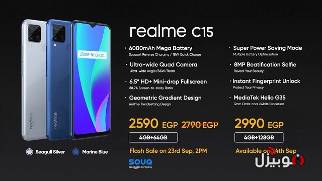 Realme C15 Price