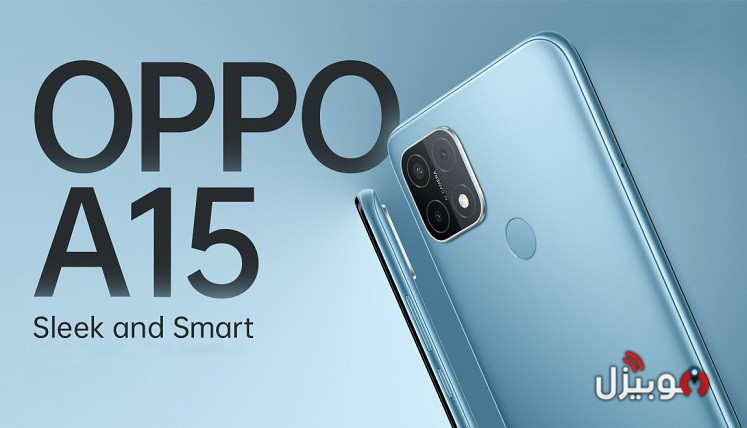 الإعلان عن هاتف Oppo A15 الإقتصادي رسميًا في السوق المصري !
