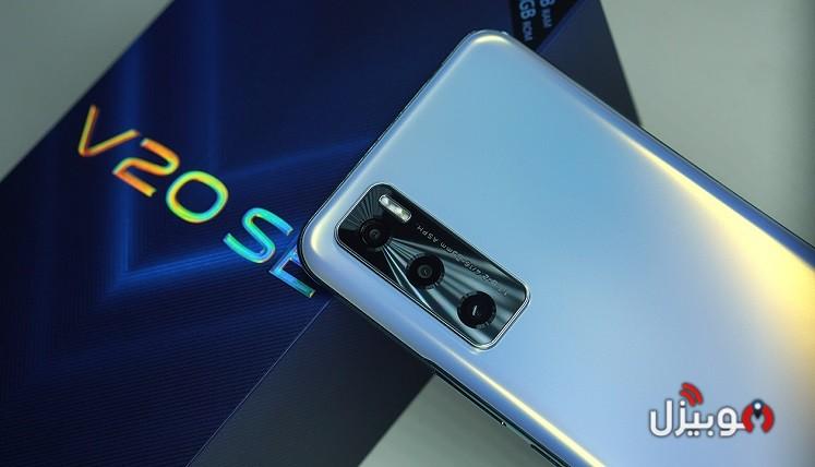 فيفو تبدأ الحجز المُسبق على Vivo V20 SE رسميًا في السوق المصري !