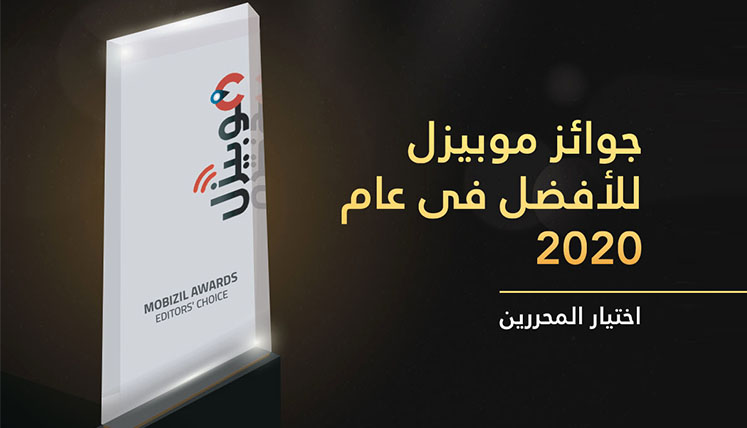 جوائز موقع موبيزل المُقدمة لـ أفضل شركات الهواتف في مصر 2020 !