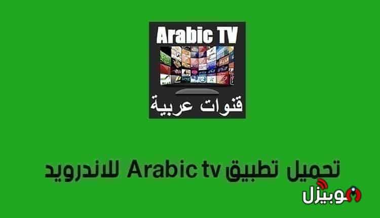 تطبيق Arabic tv للاندرويد APK لمشاهدة القنوات العربية