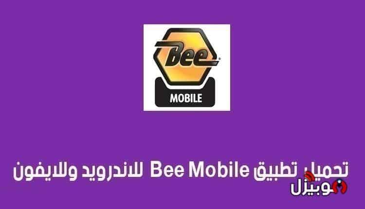تحميل تطبيق Bee Mobile EG للاندرويد APK أحدث إصدار 2021