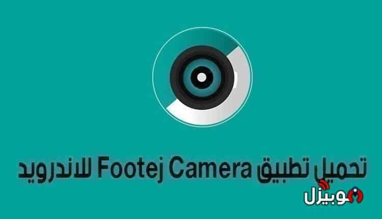 تحميل تطبيق Footej Camera للاندرويد Apk أحدث إصدار
