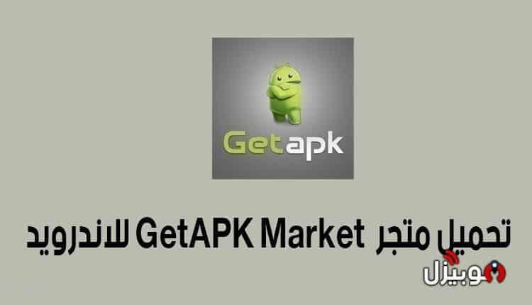 تحميل متجر Getapk marketللاندرويد APK أحدث إصدار 2021