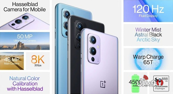 OnePlus 9 Colors