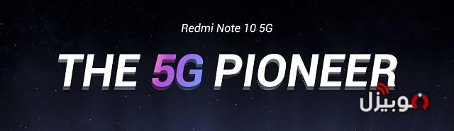 Redmi Note 10 5G Pioneer
