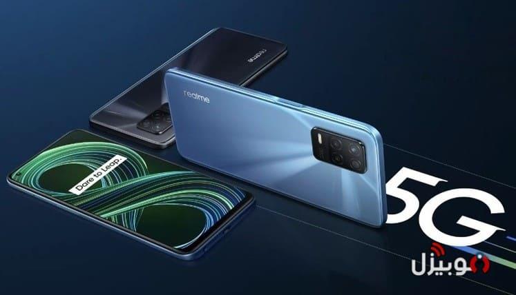 الكشف عن هاتف Realme 8 5G بشكل رسمي في الخارج !
