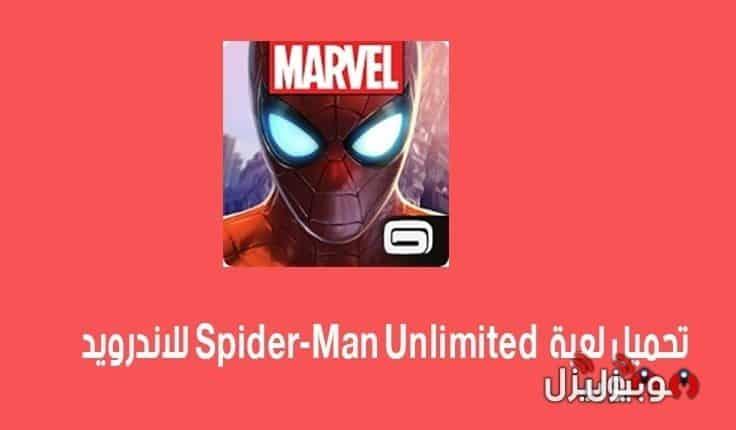 تحميل لعبة سبايدر مان Spider Man Unlimited للاندرويد APK